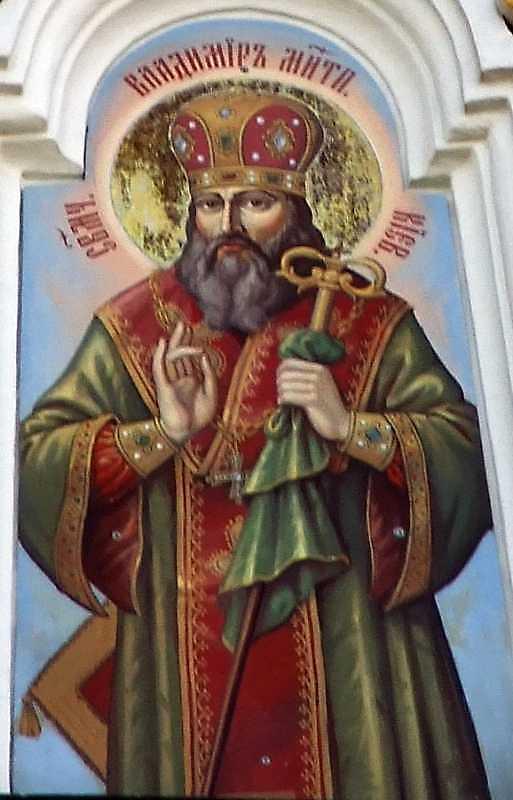 Св. Володимир митрополит Київський