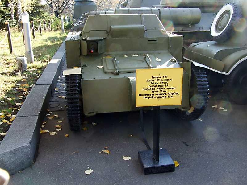 Танкетка Т-27 зразка 1931 р.