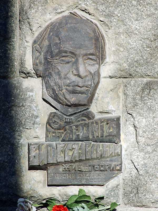 Меморіальна дошка Л.Вишеславському