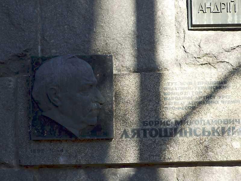 Меморіальна дошка Б.М.Лятошинському