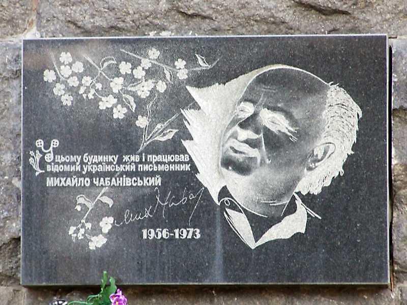 Меморіальна дошка М.Чабанівському