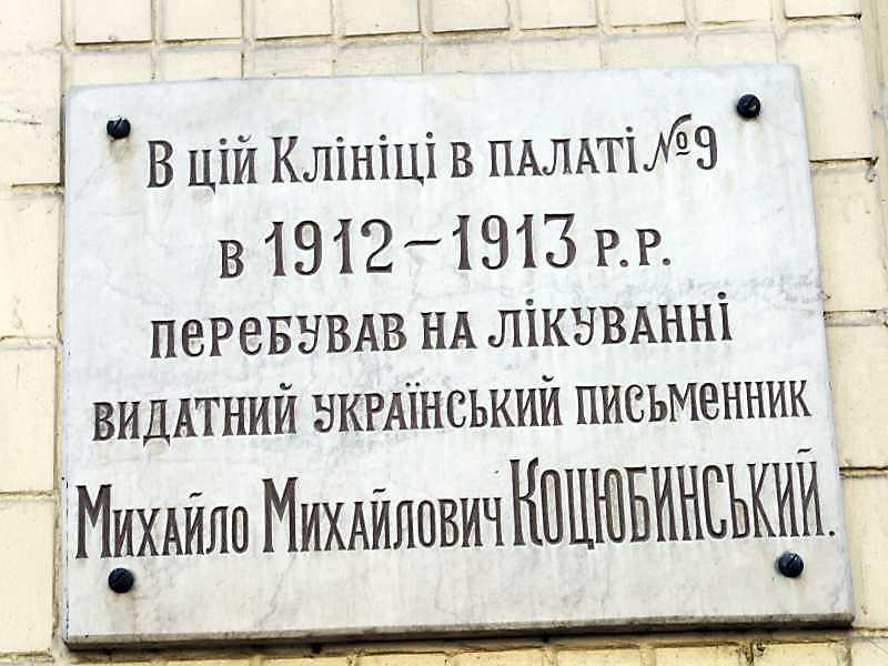 Меморіальна дошка М.М.Коцюбинському