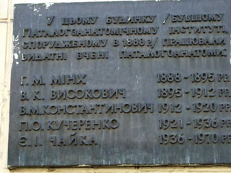 Меморіальна дошка паталогоанатомам