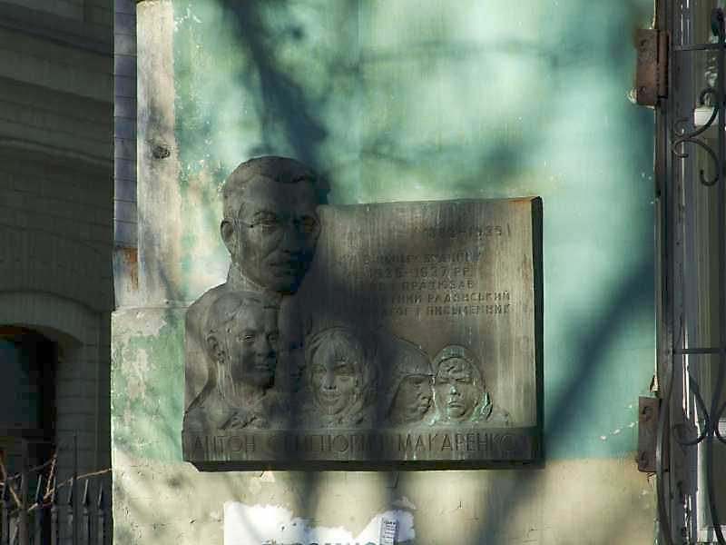 Меморіальна дошка А.С.Макаренку