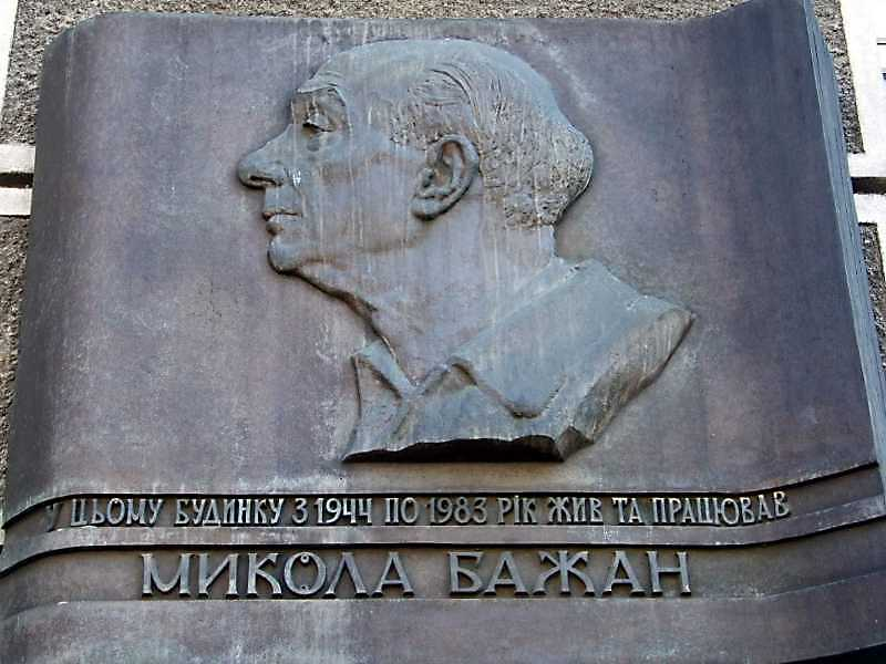 Меморіальна дошка М.Бажану