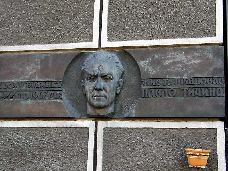 Меморіальна дошка П.Тичині