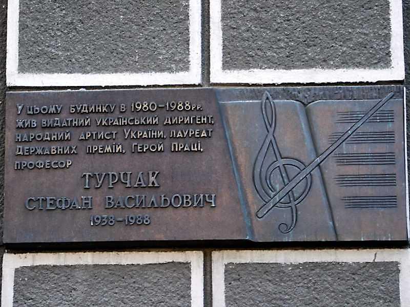 Меморіальна дошка С.В.Турчаку