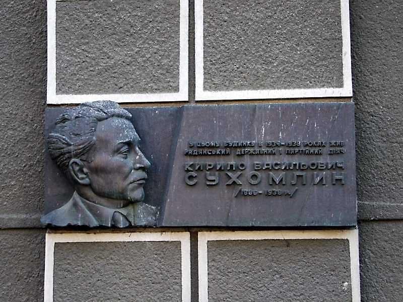 Меморіальна дошка К.В.Сухомлину