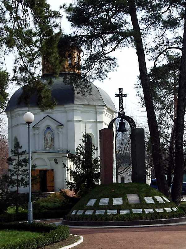 2009 р. Чорнобильський знак і церква…