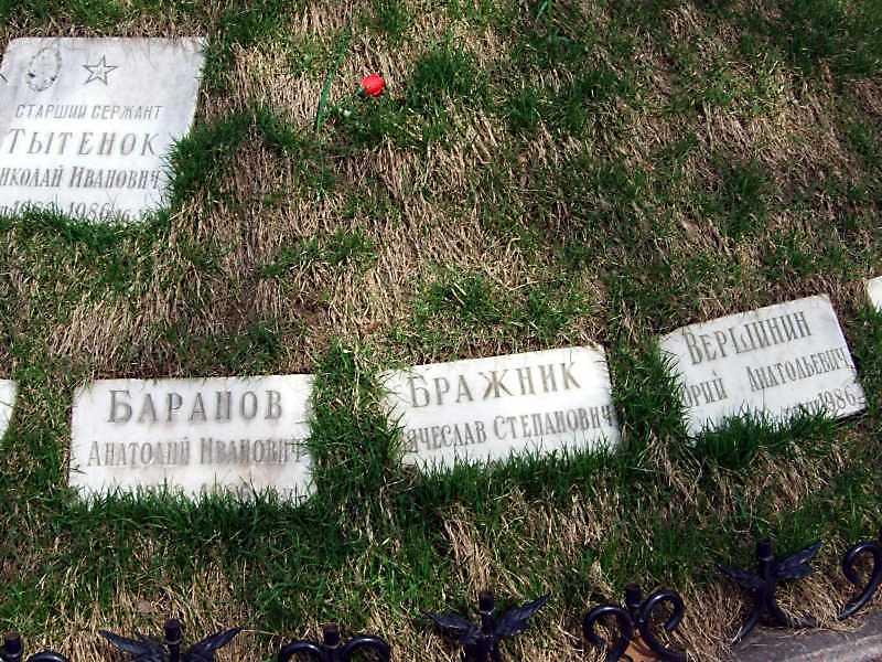 Плити: А.І.Баранов, В.С.Бражник,…