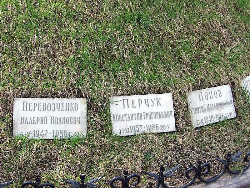 Плити: В.І.Перевозченко, К.Г.Перчук, Г.І.Попов