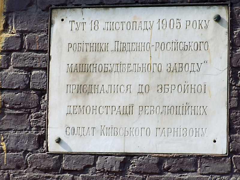 Меморіальна дошка демонстрації 1905 р.