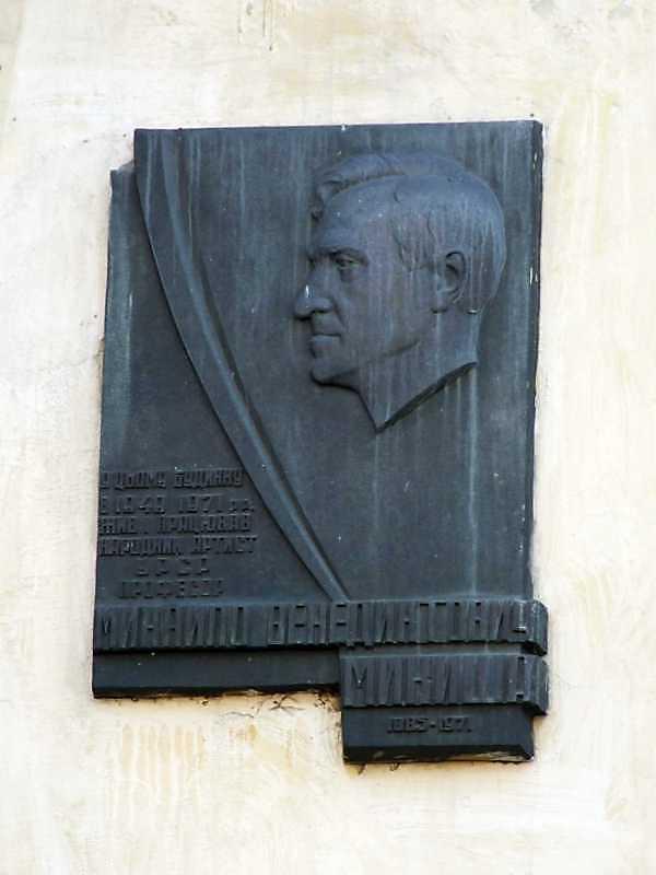 Меморіальна дошка М.В.Микиші