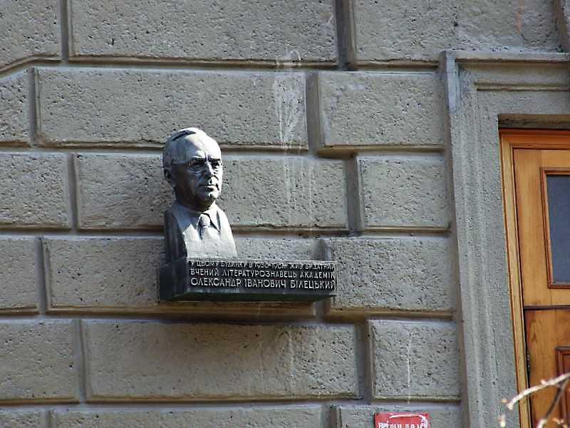Меморіальна дошка О.І.Білецькому