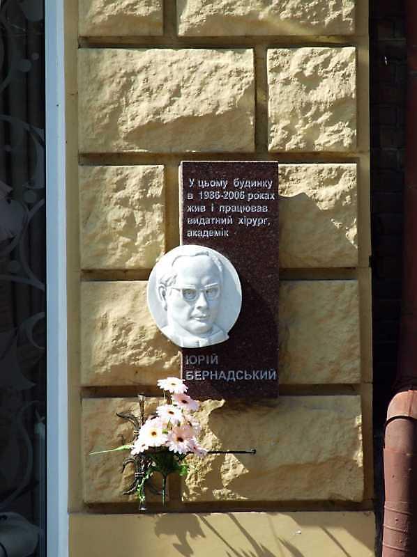 Меморіальна дошка Ю.Бернадському