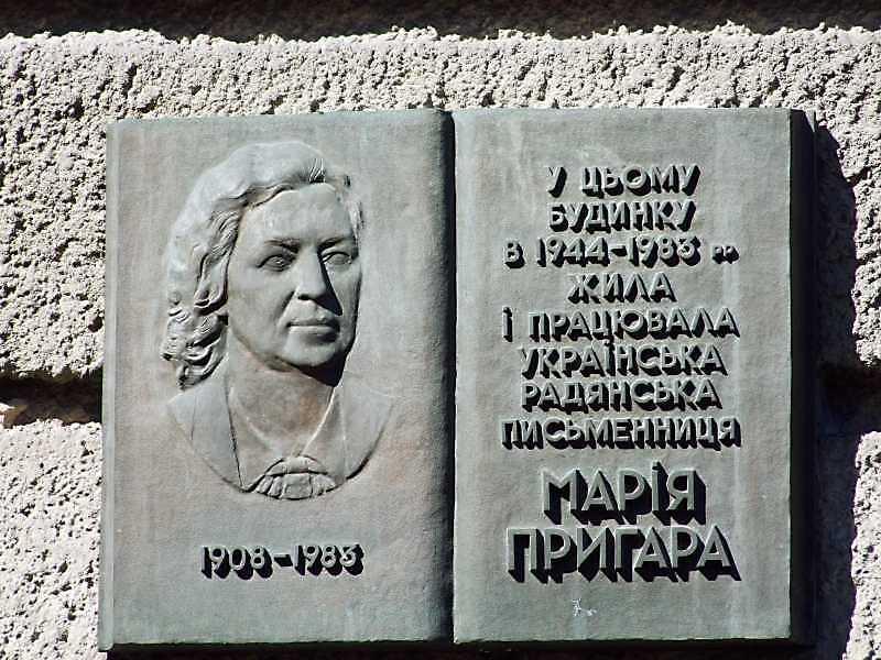 Меморіальна дошка М.Пригарі