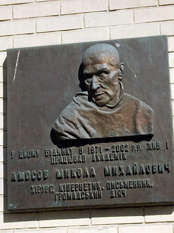 Меморіальна дошка М.М.Амосову
