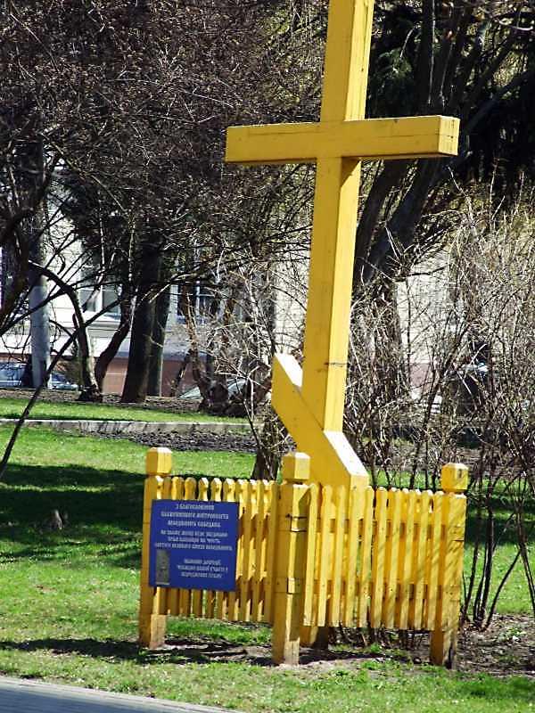 2009 р. Хрест на місці майбутньої…