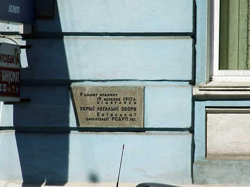 Меморіальна дошка зборів РСДРП(б) 19.03.1917 р.