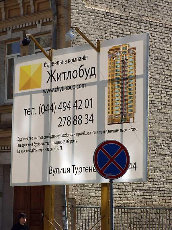 2009 р. Таблиця спорудження будинку № 5 (чомусь – Тургенівська, 44)