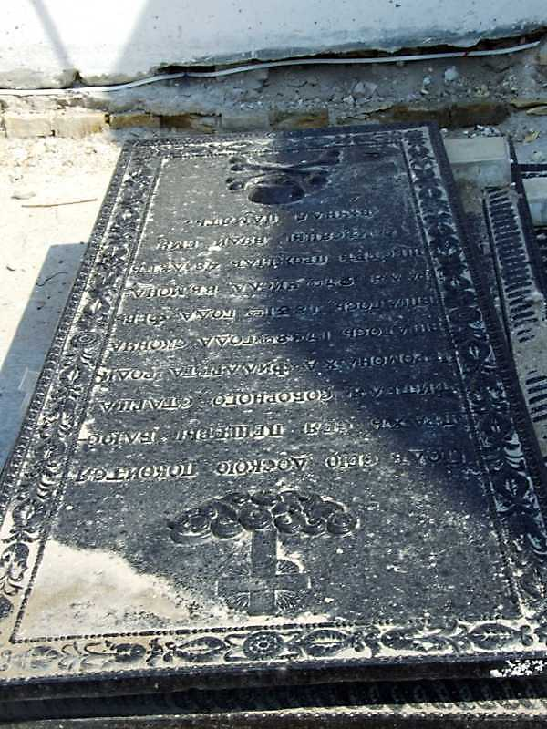 2009 р. Надгробок ієромонаха Філарета (+1831)