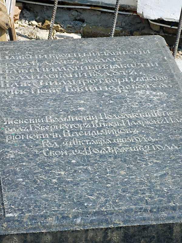 2009 р. Надгробок генерал-губернатора І.І.Васильчикова (+1862)