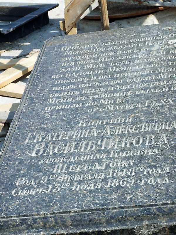2009 р. Надгробок К.О.Васильчикової…