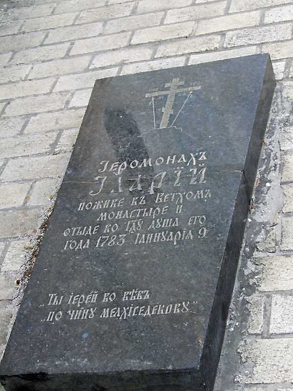Могила ієромонаха Іларія (+1783)