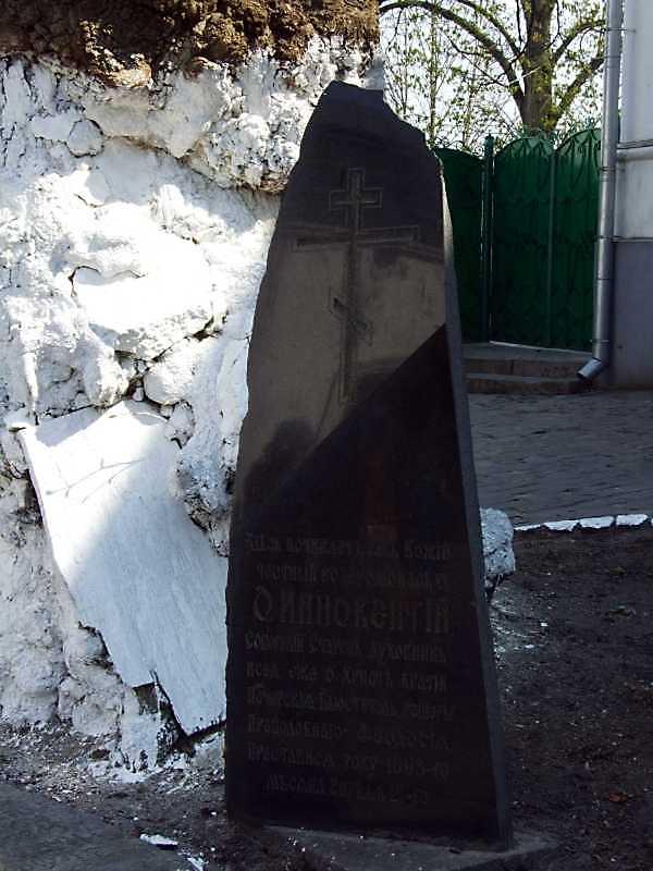 2009 р. Могила ієромонаха Інокентія…