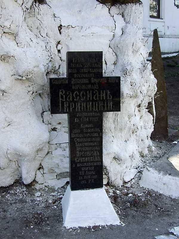 2009 р. Могила ієромонаха Вассіана Криницького (1714-1798)