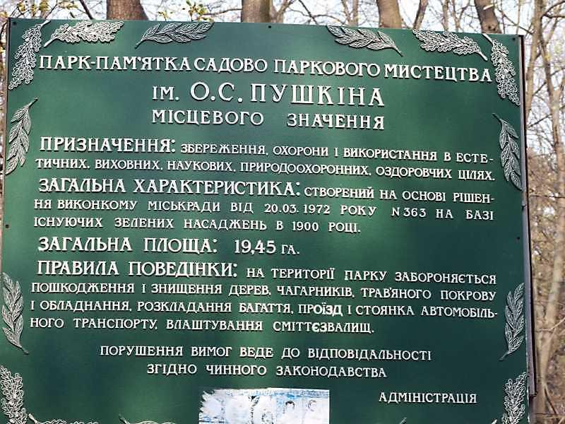 2009 р. Таблиця парку ім. О.С.Пушкіна