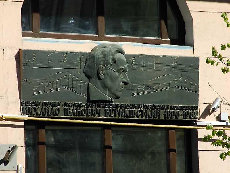 Меморіальна дошка М.І.Вериківському