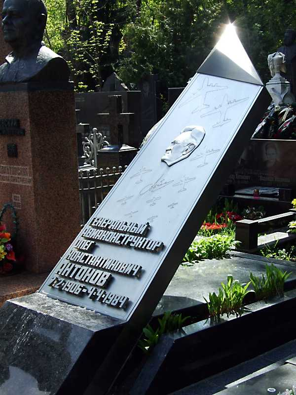 Могила Антонова О.К. ( – 1984)