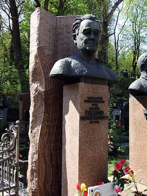 Могила Ремесла В.Н. (1907 – 1983)