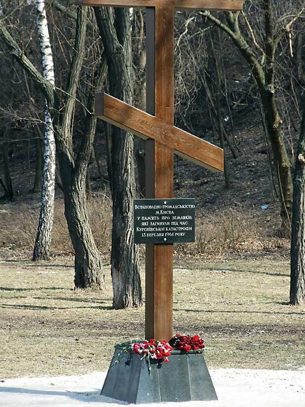2011 р. Хрест на пам'ять Куренівської…