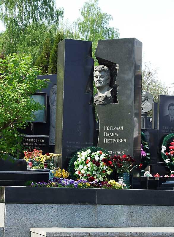 Могила Гетьмана В.П. (1935 – 1998)