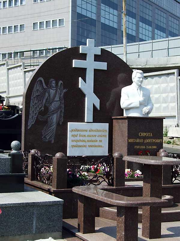 Могила Сироти М.Д. (1956 – 2008)