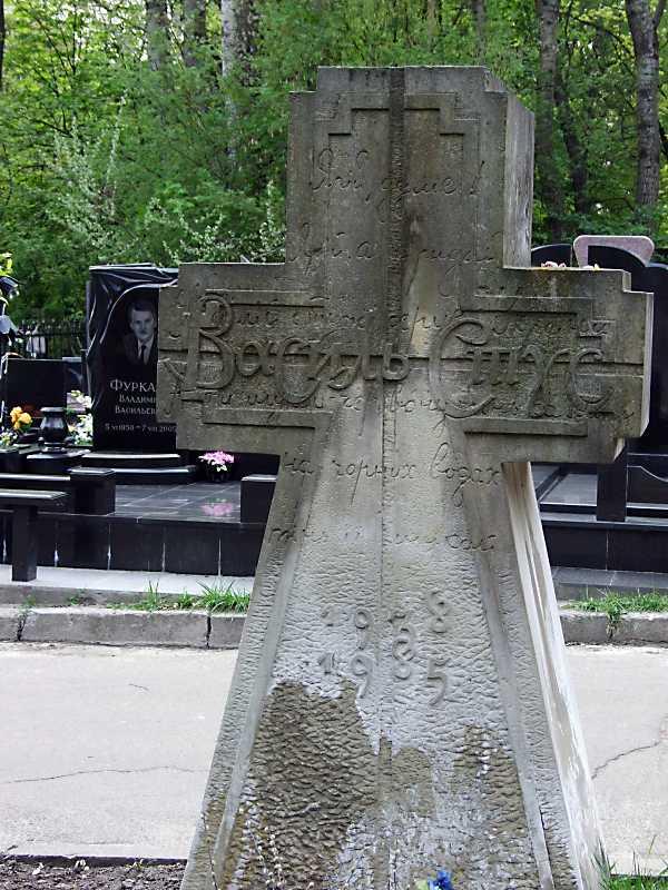 Могила Стуса В.С. (1938 – 1985)
