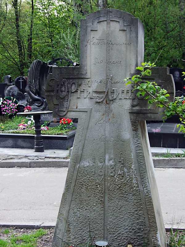 Могила Литвина Ю.Т. (1934 – 1984)