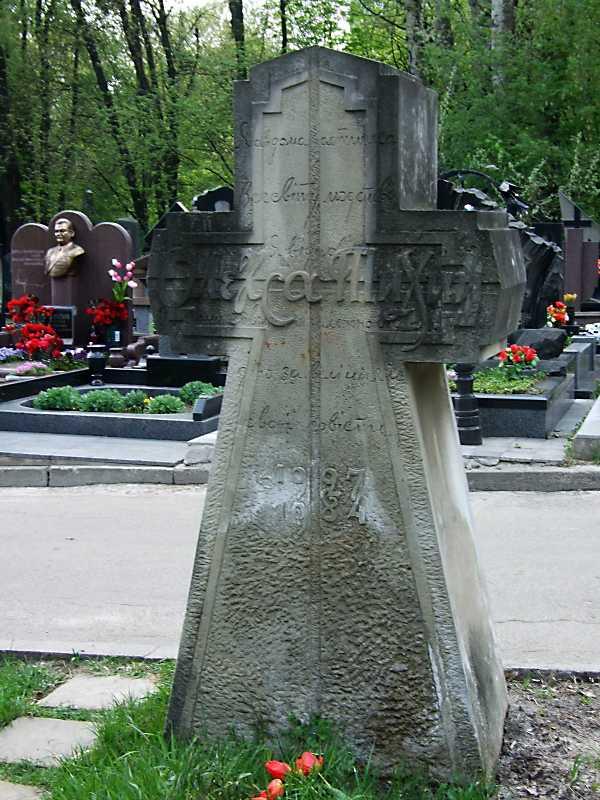Могила Тихого О.І. (1927 – 1984)