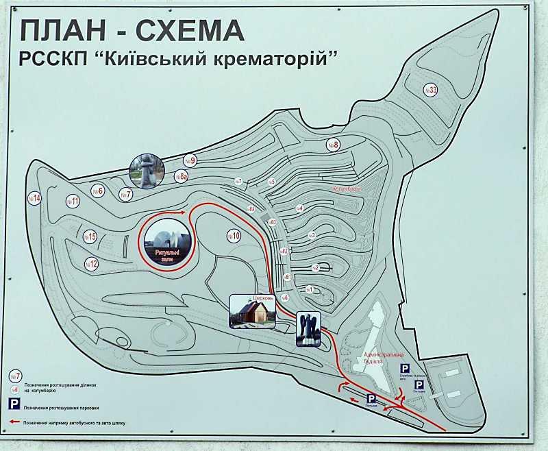 2011 р. Схематичний план колумбарія