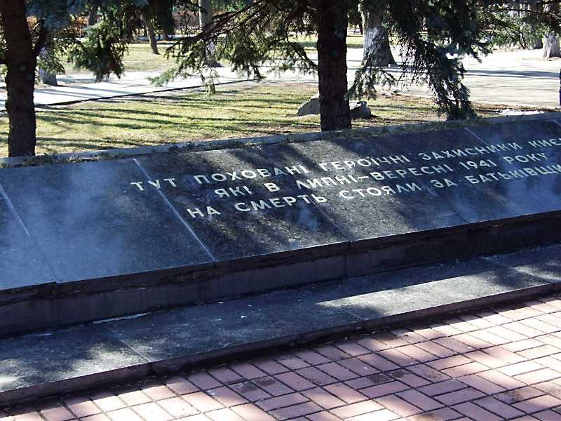 2012 р. Братська могила (південна)