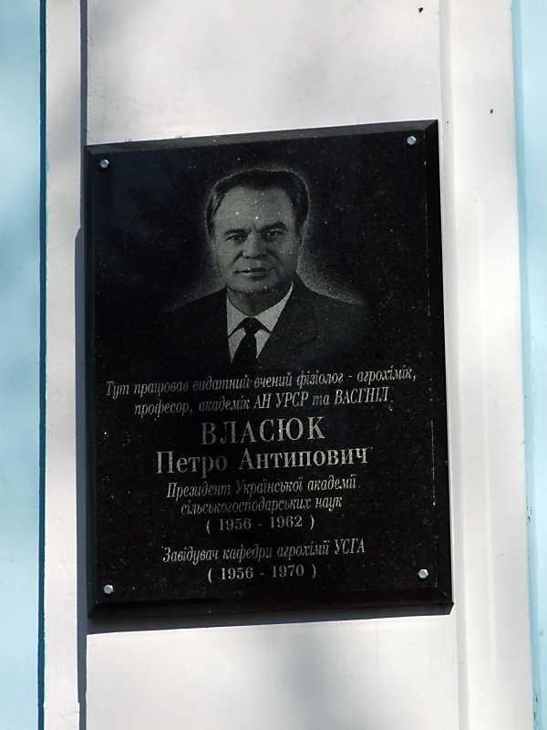 Меморіальна дошка П. А. Власюку