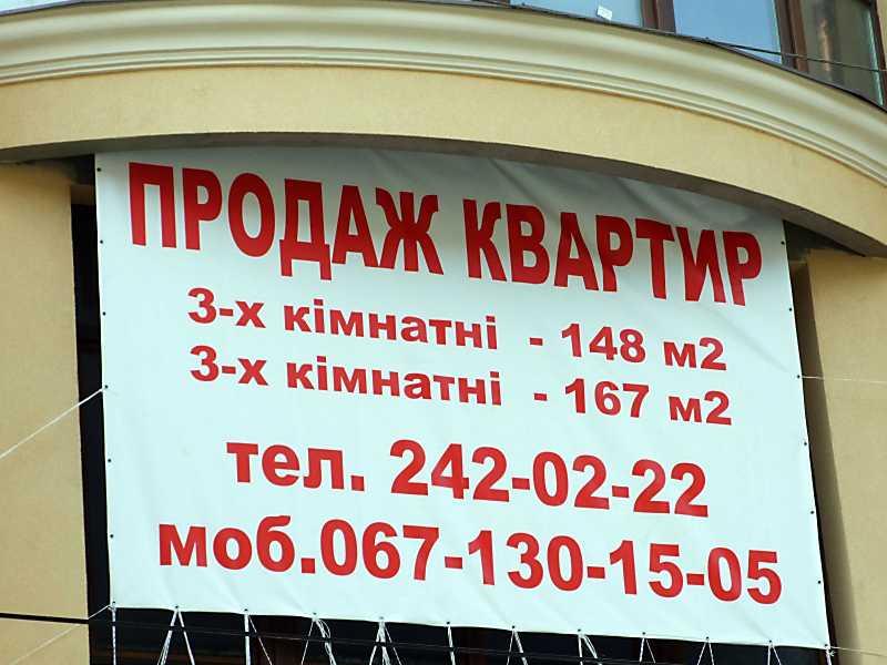 2012 р. Оголошення франкопродавців: Івана Франка продано!