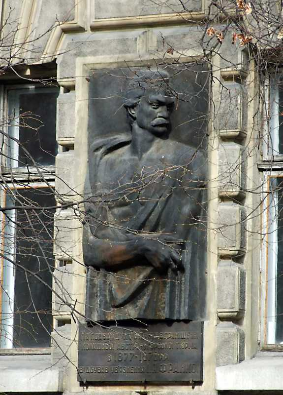 В 1877 – 1878 рр. Іван Франко за фальшивим звинуваченням у соціалістичній пропаганді був ув'язнений у слідчій тюрмі, яка знаходилась у дворі Вищого суду (Львів, вул. Князя Романа, 1 – 3).