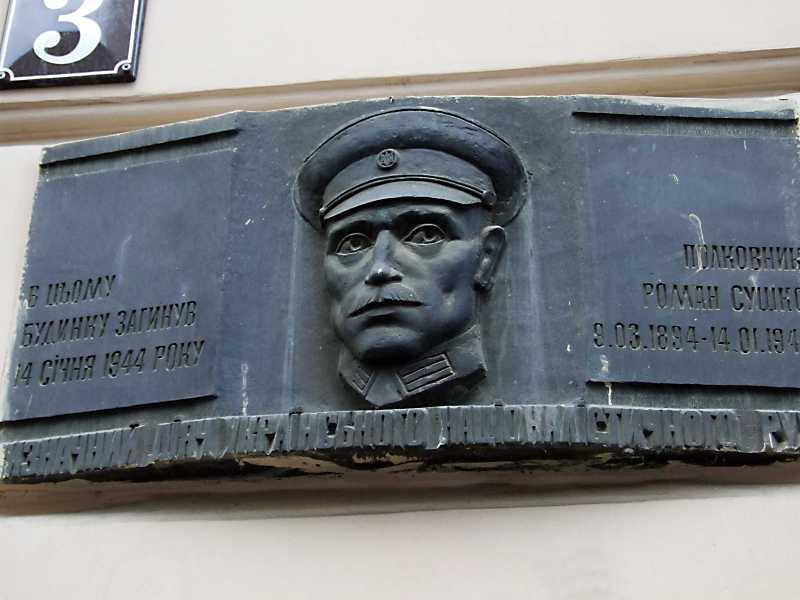 Меморіальна дошка Р. Сушку