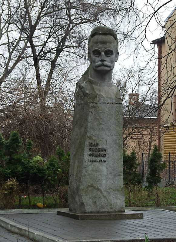 Памятник И. Я. Франко - 1978 г.,…