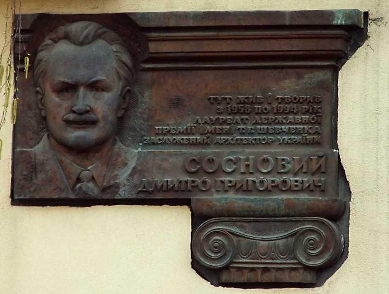 Меморіальна дошка Д. Г. Сосновому