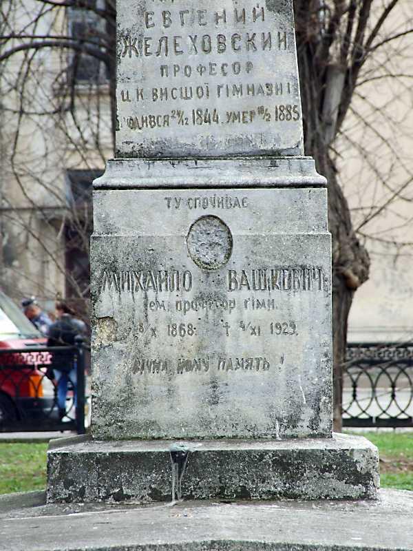 Напис на надгробку (2)
