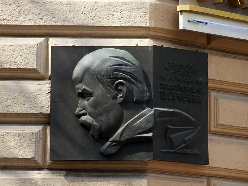 2012 р. Меморіальна дошка Т. Г. Шевченку
